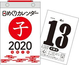 日めくりカレンダー(新書サイズ)(2020年) ([カレンダー])