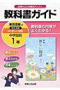 教科書ガイド東京書籍版完全準拠新編新しい国語(中学国語 1年) 教科書の内容がよくわかる!