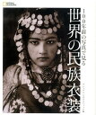 100年前の写真で見る世界の民族衣装 [ ナショナルジオグラフィック編集部 ]