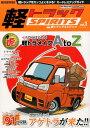 軽トラックSPIRITS(vol.1) 絶対保存版!! わァの軽トラさ、カッコよぐなるはんで! カードレスアップガイ (Cartop mook)