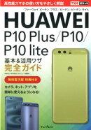 HUAWEI P10 Plus/P10/P10 lite基本&活用ワザ完全ガイド