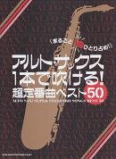 アルト・サックス1本で吹ける!超定番曲ベスト50
