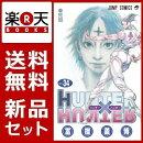 HUNTER×HUNTER 1-34巻セット【特典:透明ブックカバー巻数分付き】