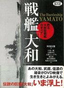 【バーゲン本】戦艦大和ー甦る大和型戦艦のすべて DVD付