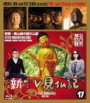 新TV見仏記17 京都・南山城の隠れ仏編【Blu-ray】