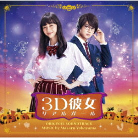 映画 3D彼女 リアルガール オリジナル・サウンドトラック [ 横山克 ]