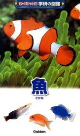 魚 (新・ポケット版学研の図鑑)