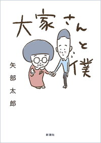 https://tshop.r10s.jp/book/cabinet/2110/9784103512110.jpg?downsize=200:*