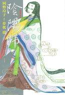 陰陽師(1)