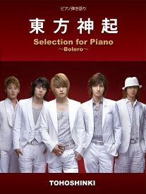 ピアノ弾き語り 東方神起 Selection for Piano 〜Bolero〜