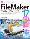 FileMaker 17スーパーリファレンス