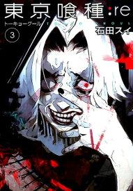 東京喰種:re(3) (ヤングジャンプコミックス) [ 石田スイ ]
