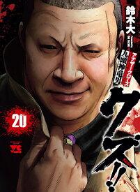 クズ!! 〜アナザークローズ九頭神竜男〜 20 (ヤングチャンピオン・コミックス) [ 鈴木大 ]