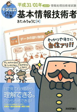 キタミ式イラストIT塾基本情報技術者(平成31/01年)