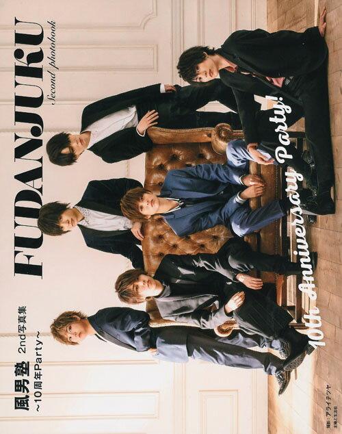 風男塾2nd写真集 〜10周年Party〜 [ 風男塾 ]