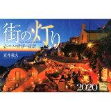 街の灯りカレンダー(2020) ([カレンダー])