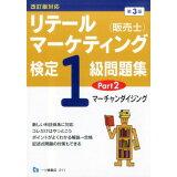 リテールマーケティング(販売士)検定1級問題集(Part2)第3版 マーチャンダイジング