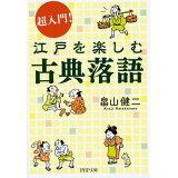 超入門!江戸を楽しむ古典落語 (PHP文庫)