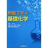 例題で学ぶ基礎化学