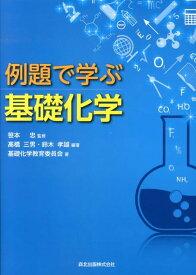 例題で学ぶ基礎化学 [ 高橋三男 ]