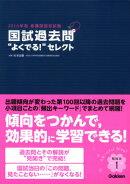 """看護師国家試験国試過去問""""よくでる!""""セレクト(2016年版)"""