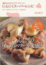 【バーゲン本】毎日ひとかけでパワーチャージ!にんにくスーパーレシピ