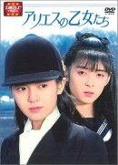大映テレビドラマシリーズ:アリエスの乙女たち DVD-BOX 前編