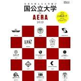 国公立大学by AERA(2019) 未来を変える大学選び (AERAムック)