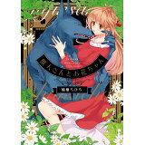 獣人さんとお花ちゃん (カルトコミックス Love Chula Selection)