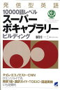 発信型英語10000語レベルスーパーボキャブラリービルディング (CD book) [ 植田一三 ]