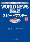 【謝恩価格本】WORLD NEWS英単語スピードマスター