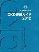 CKD診療ガイド(2012)