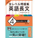 大学入試全レベル問題集英語長文(4)改訂版 私大上位レベル