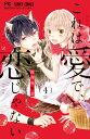 これは愛で、恋じゃない(4) (フラワーコミックス) [ 梅澤 麻里奈 ]