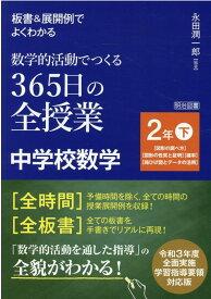 板書&展開例でよくわかる 数学的活動でつくる365日の全授業 中学校数学 2年下 [ 永田 潤一郎 ]