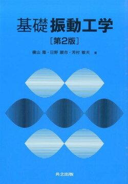 基礎振動工学第2版