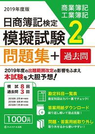 日商簿記検定 模擬試験問題集 2級 2019年度版 [ ネットスクール株式会社 ]