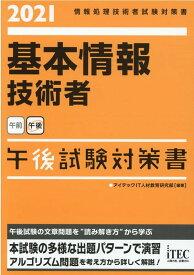 基本情報技術者午後試験対策書(2021) 情報処理技術者試験対策書 [ アイテック人材IT教育研究部 ]