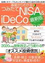 基礎からわかる!つみたてNISA&iDeCo最新版 (メディアックスMOOK 851)