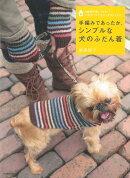 【バーゲン本】手編みであったか、シンプルな犬のふだん着