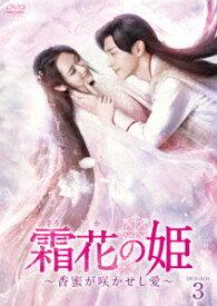 霜花の姫〜香蜜が咲かせし愛〜 DVD-BOX3 [ ダン・ルン[トウ倫] ]