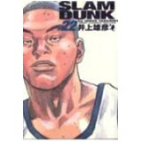 SLAM DUNK完全版(22) (ジャンプコミックスデラックス)