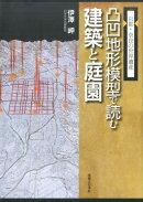 京都・奈良の世界遺産凸凹地形模型で読む建築と庭園
