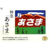 特急「あさま」 (旅鉄collection)