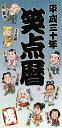 笑点暦(平成30年) ([カレンダー])