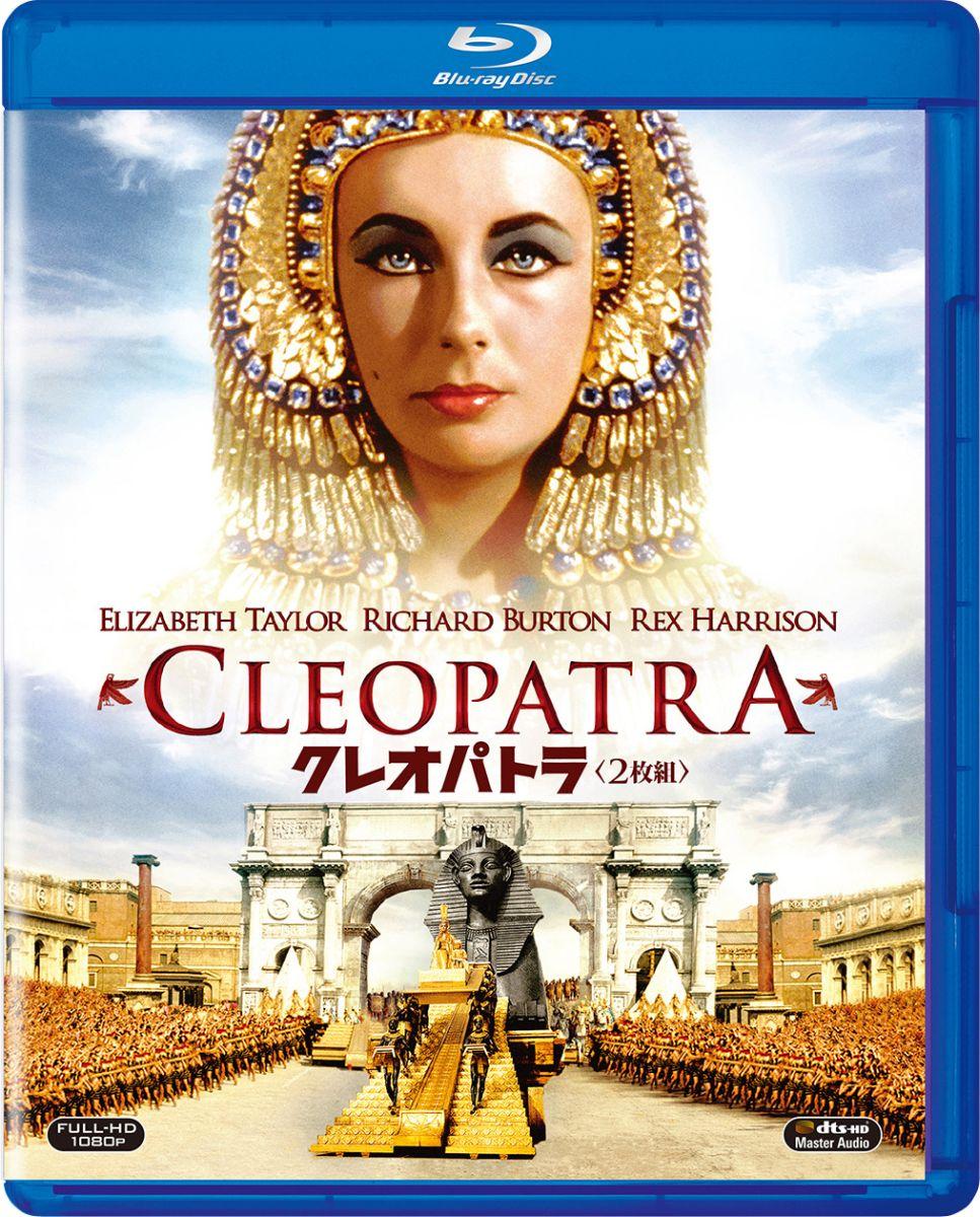 クレオパトラ【Blu-ray】 [ エリザベス・テイラー ]
