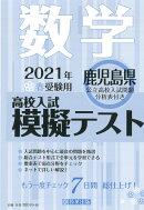 鹿児島県高校入試模擬テスト数学(2021年春受験用)