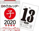 日めくりカレンダー(B6)(2020年) ([カレンダー])