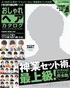 おしゃれヘアカタログ 2018 SPRING-SUMMER [ 日之出出版 ]
