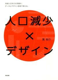 人口減少×デザイン 地域と日本の大問題を、データとデザイン思考で考える [ 筧裕介 ]